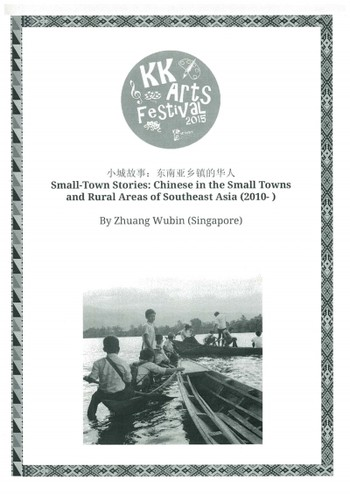 Small-Town Stories: Chinese in the Small Towns and Rural Areas of Southeast Asia (2010-)