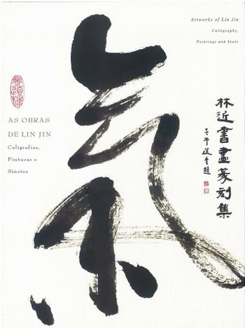 Artworks of Lin Jin