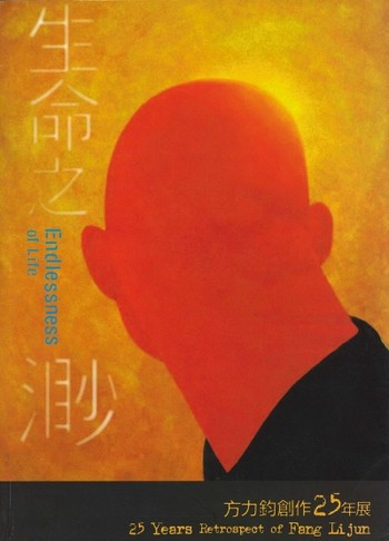 Endlessness of Life: 25 Years Retrospect of Fang Lijun