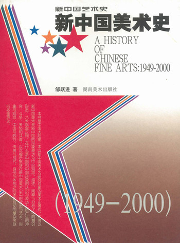 A History of Chinese Fine Arts: 1949-2000