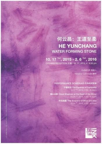 He Yunchang: Water Forming Stone