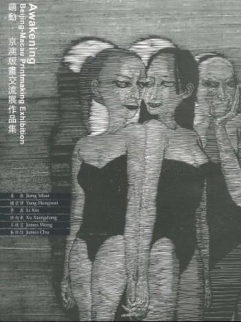 Awakening: Beijing-Macau Printmaking Exhibition