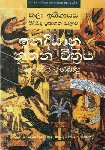 (Monographs on Art and Art History: Modern Indian Painting)