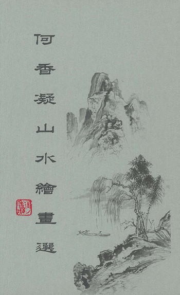 (Selected Paintings by He Xiangning: He Xiangning's Landscape Paintings)