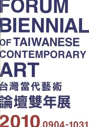 Forum Biennial of Taiwanese Contemporary Art