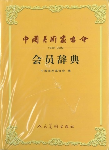(Dictionary of Members of the Chinese Artists Association 1949-2002)
