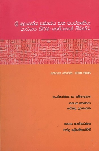 Reading Sri Lanka Society and Culture: Selected Essays Volume 3: 2000 - 2005