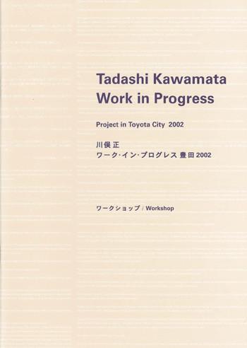 Tadashi Kawamata Work in Progress - Project in Toyota City 2002 - Workshop