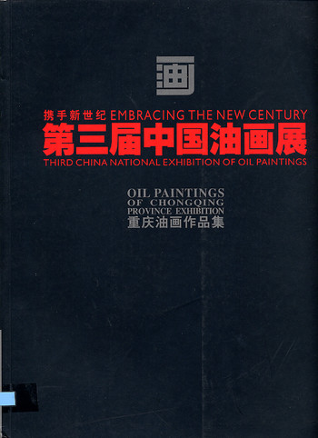 Embracing the New Century: Third China National Exhibition of Oil Paintings - Oil Paintings of Chong