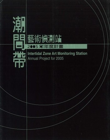 Intertidal Zone Art Monitoring Station: Annual Project for 2005
