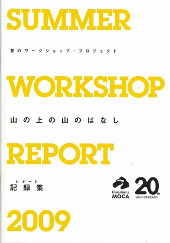 Summer Workshop Report 2009