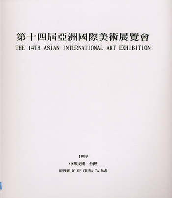 The 14th Asian International Art Exhibition (Taiwan)