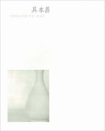 Vessels for the Heart: Koo Bohnchang