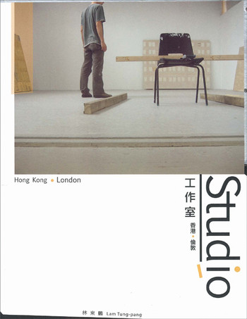 Studio: Hong Kong · London — Lam Tung-Pang