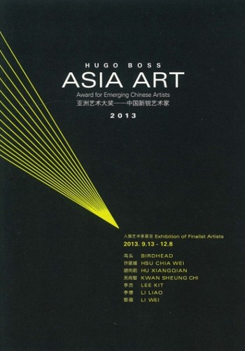 Hugo Boss Asia Art: Award for Emerging Chinese Artists 2013 (Guide)