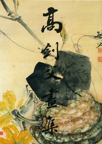 (A Collection of Paintings by Gao Jianfu)