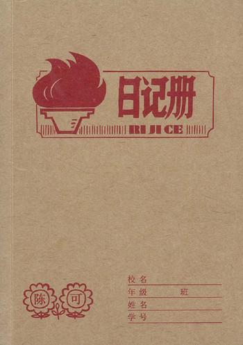 Chen Ke: Ri Ji Ce