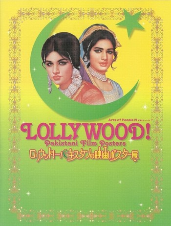 Arts of People IV: Lollywood! Pakistani Film Posters