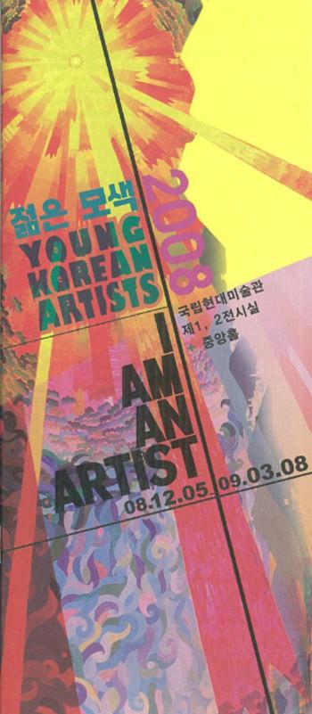 Young Korean Artists 2008: I Am an Artist