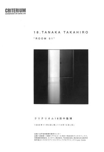 Tanaka Takahiro: Room 01