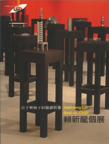 Gallery of Citizens: Hsin-lung Lai: Seat vs. Chair