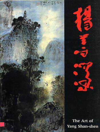 The Art of Yang Shan-shen