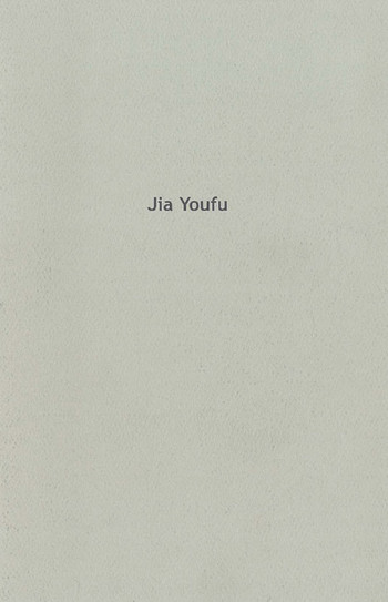 Jia Youfu