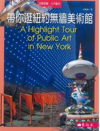 A Highlight Tour of Public Art in New York