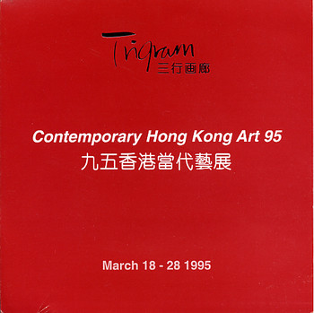 Contemporary Hong Kong Art 95
