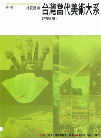 Taiwan Contemporary Art Series – Materials of Art: Artworks and Their Fashions - a focus on craftsma