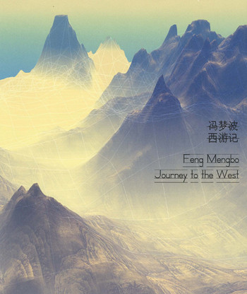 Feng Mengbo: Journey to the West