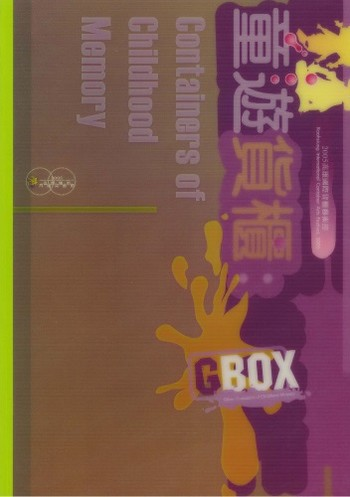 Kaohsiung International Container Arts Festival, 2005: GBox: Containers of Childhood Memory