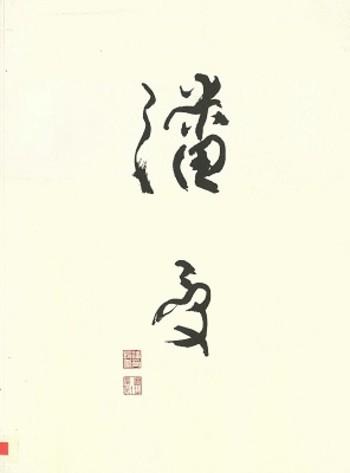 (A Retrospective Exhibition of Pan Shou)