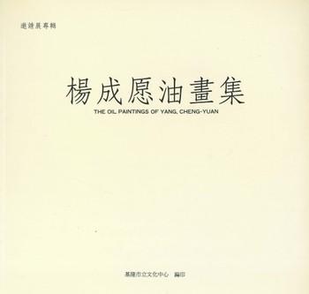 The Oil Paintings of Yang, Cheng-Yuan