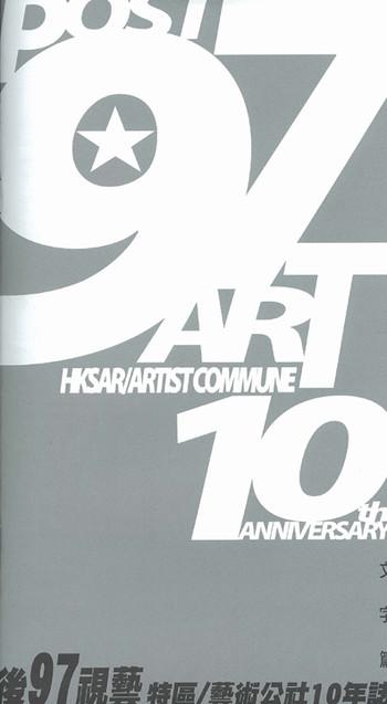 Post 97 Art: HKSAR/Artist Commune 10th Anniversary - Text Edition