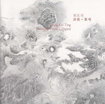 Leung Kui Ting: Roaming Vision + Digital