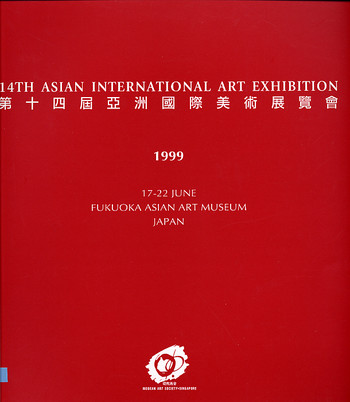 14th Asian International Art Exhibition (Singapore)
