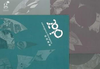 Convergence/Divergence: Hong Kong Graphic Art Fiesta 2010