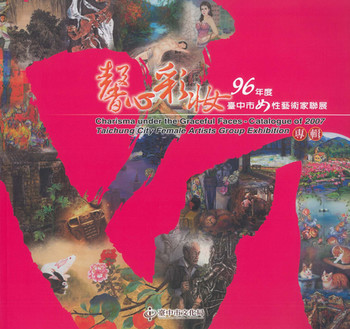 Charisma under the Graceful Faces - Catalogue of 2007 Taichung City Female Artists Group Exhibition