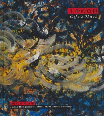 Life's Hues: Zhao Hongchen's Collection of Poetry Paintings