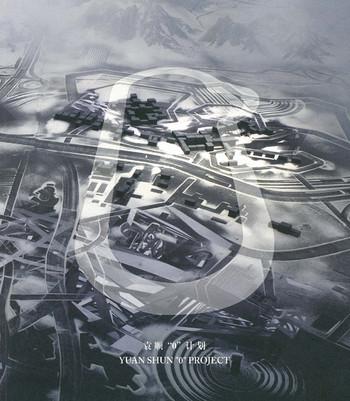 Yuan Shun '0' Project