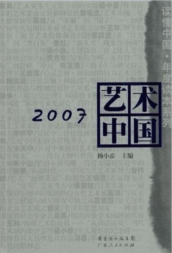 (2007 Art China)