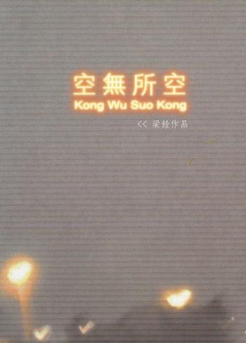 Kong Wu Suo Kong