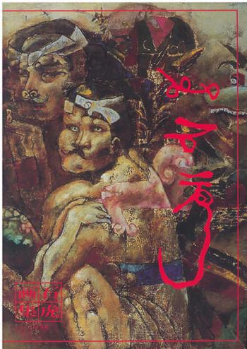 (A Monograph of Shi Hu 1998)