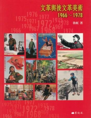 (Cultural Revolution and Post Cultural Revolution Art 1966-1978)