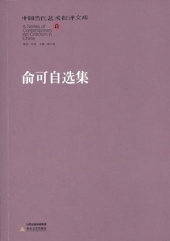 (Selected Essays by Yu Ke)