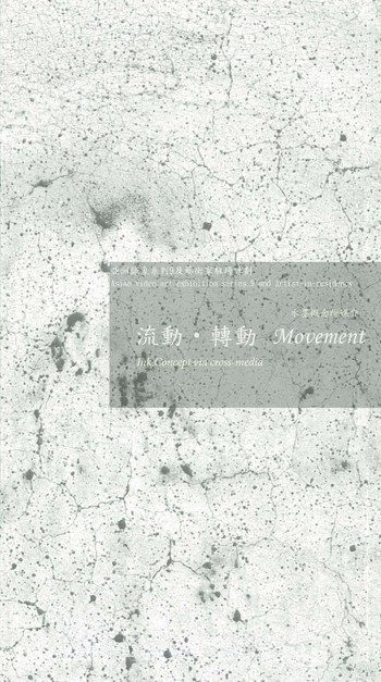 Movement: Ink Concept via Cross-media