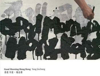 Yang Jiechang: Good Morning Hong Kong