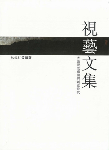 (An Anthology of Visual Arts: Visual Arts of Hong Kong and Creative Era)