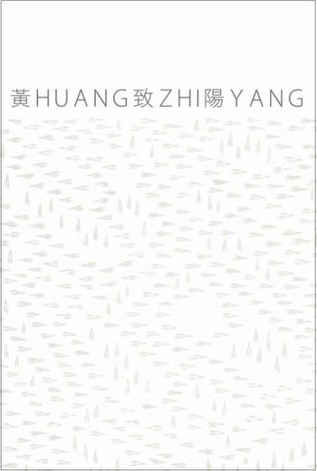 Huang Zhi Yang 1988-2008